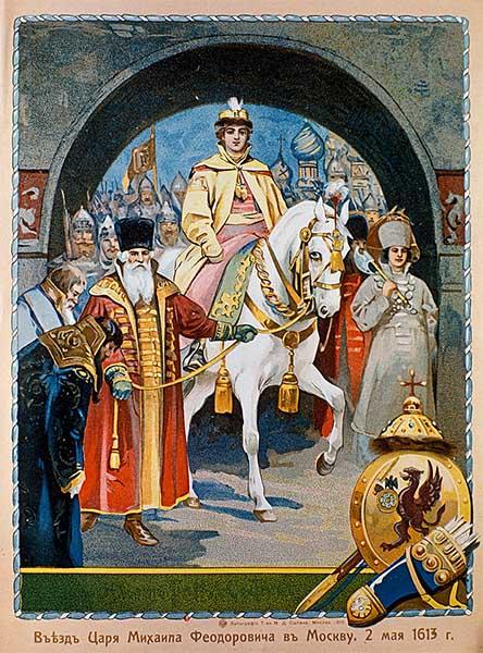 Въезд царя Михаила Федоровича в Москву