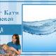 Вода | Тест Кати Р.