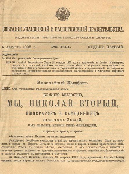 Высочайший Манифест об учреждении Государственной Думы