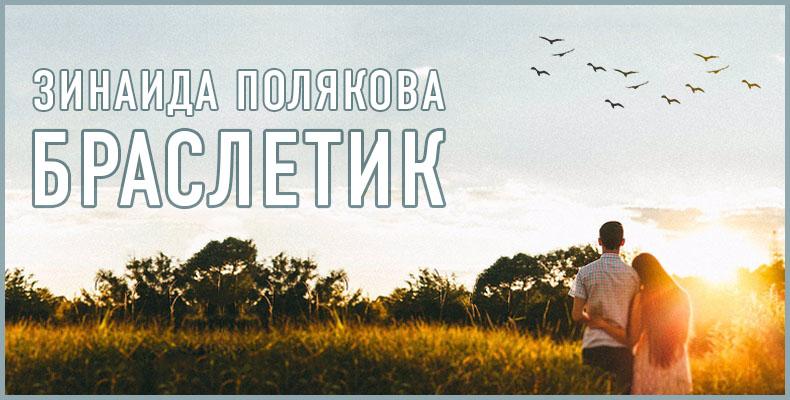 Зинаида Полякова. Браслетик