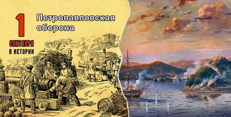1 сентября. Петропавловская оборона