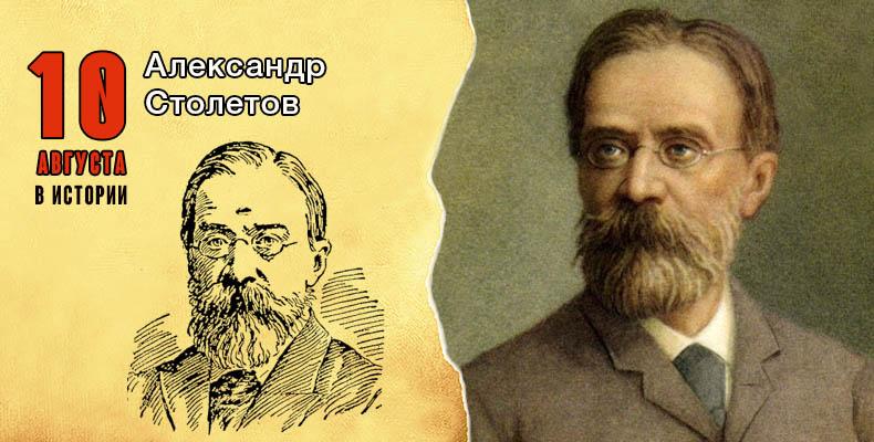 10 августа. Александр Столетов