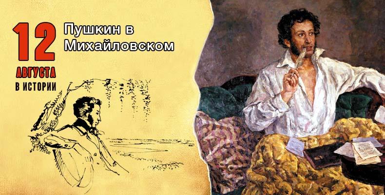 12 августа. Пушкин в Михайловском