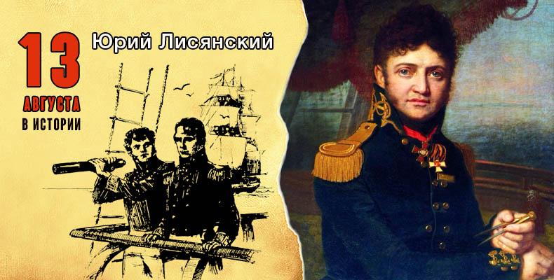 13 августа. Юрий Лисянский