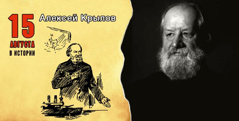 15 августа. Алексей Крылов