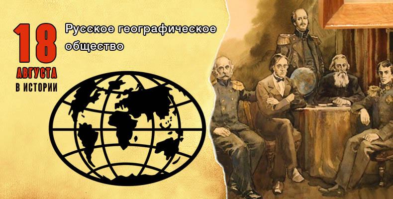 18 августа. Русское географическое общество