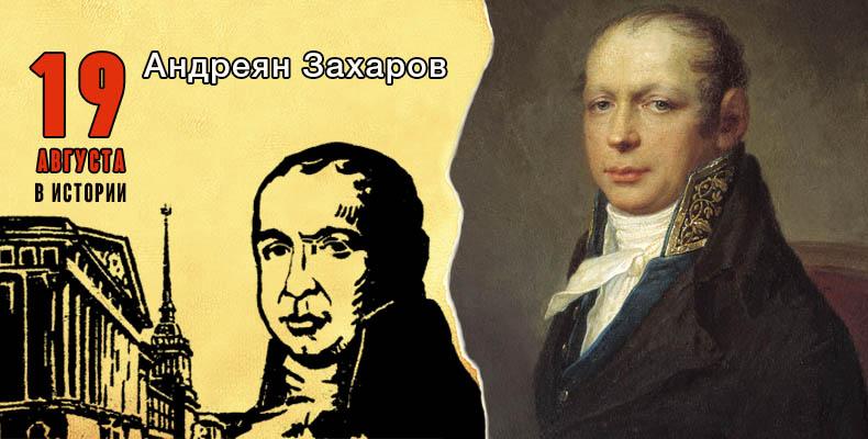 19 августа. Андреян Захаров