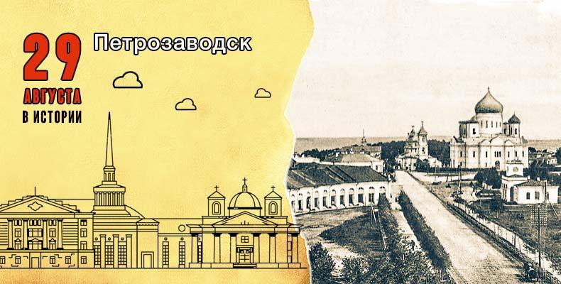29 августа. Петрозаводск