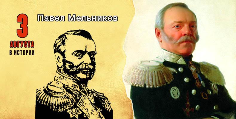 3 августа. Павел Мельников
