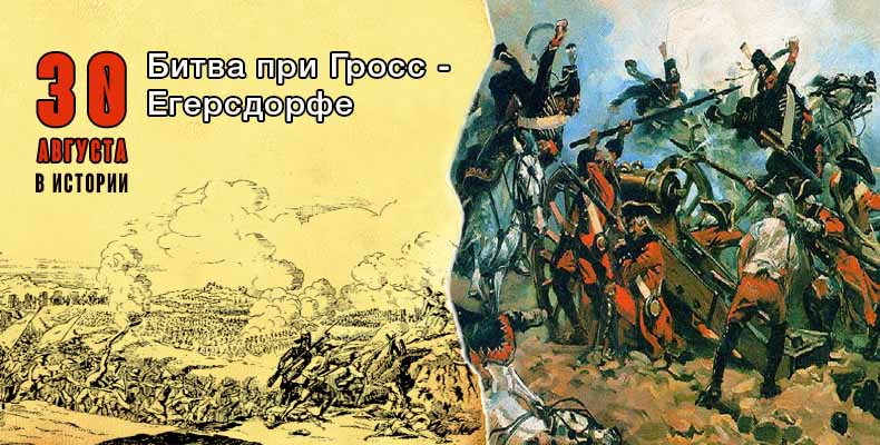 30 августа. Битва при Гросс-Егерсдорфе