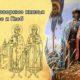 6 августа в истории. Благоверные князья Борис и Глеб