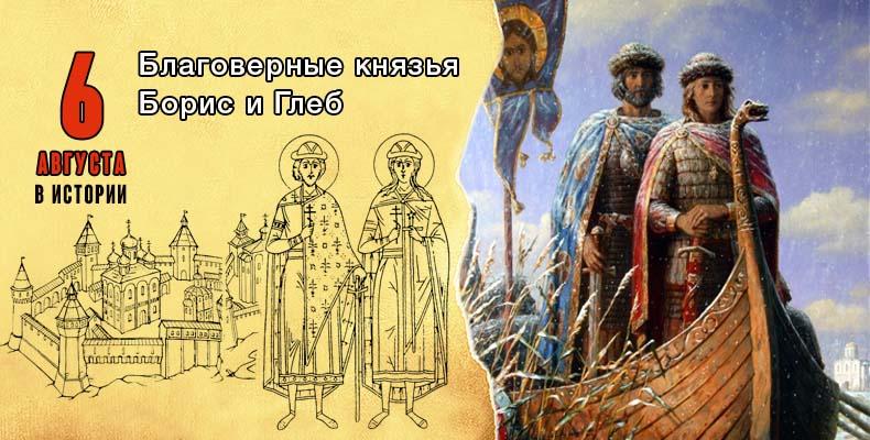6 августа. Благоверные князья Борис и Глеб