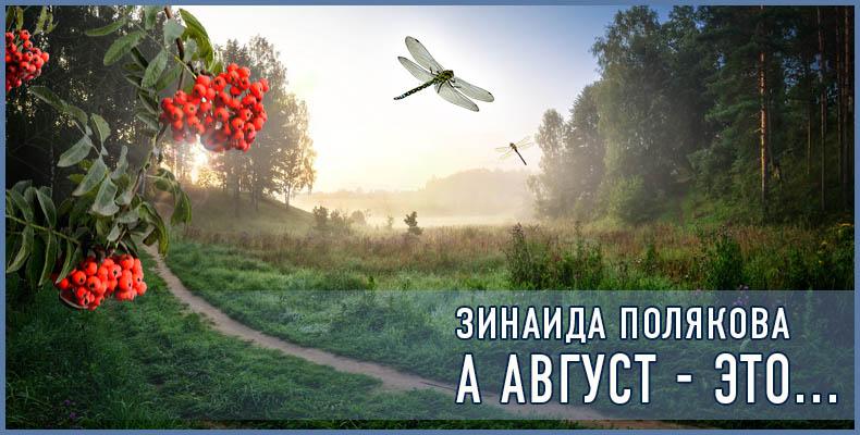 А август - это... Зинаида Полякова