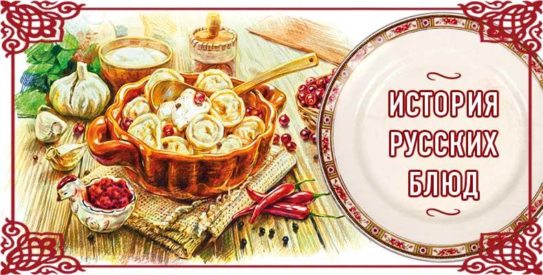 История русских блюд