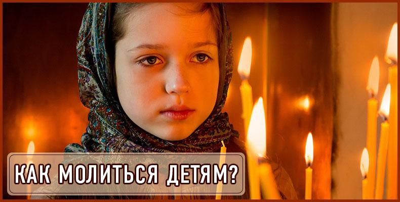 Как молиться детям