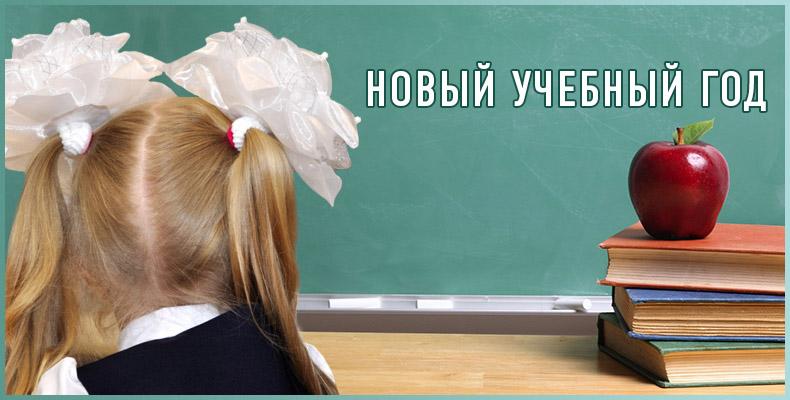 Новый учебный год