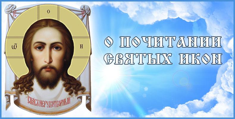 О почитании святых икон