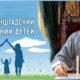 О воспитании детей