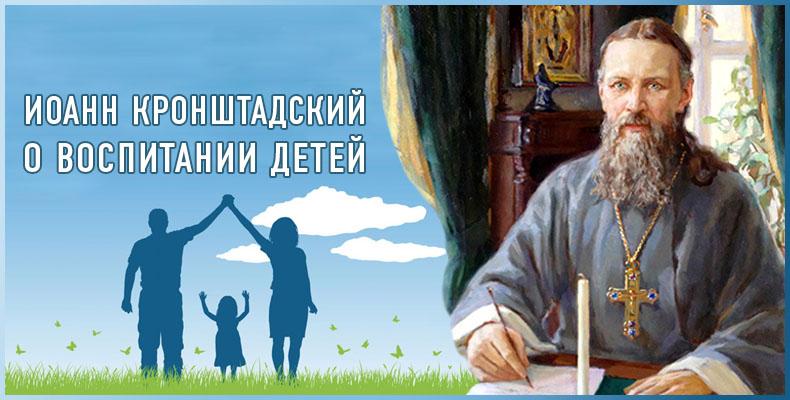 О воспитании детей _Иоанн Кронштадский