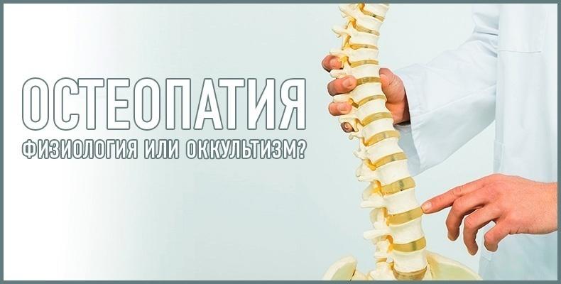 Остеопатия физиология или оккультизм