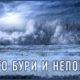 Отчего бури и непогода?