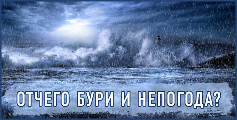 Отчего бури и непогода