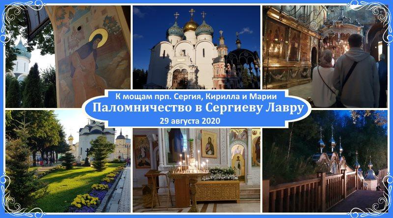 Паломничество в Сергиеву Лавру