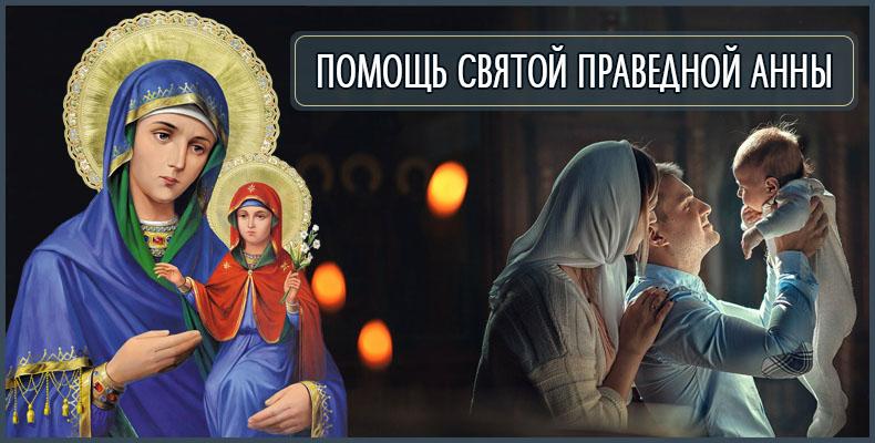 Помощь святой праведной Анны