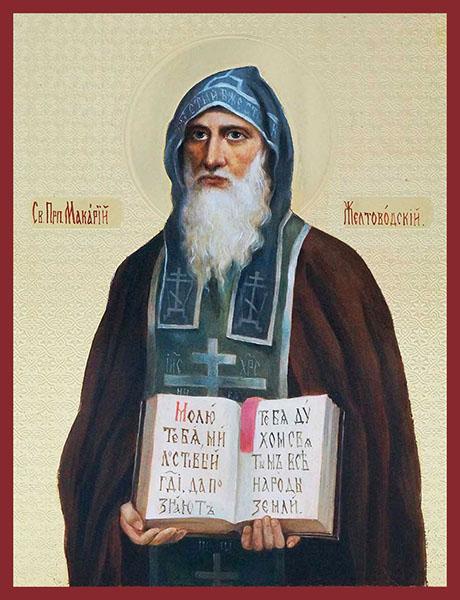 Преподобный Макарий Желтоводский Чудотворец