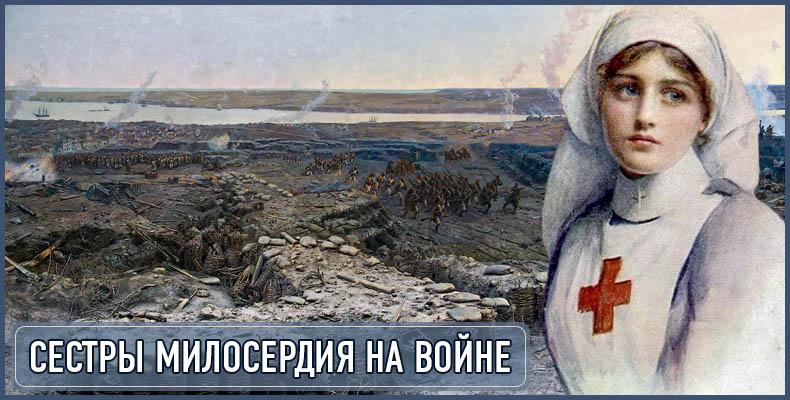 Сестры милосердия на войне