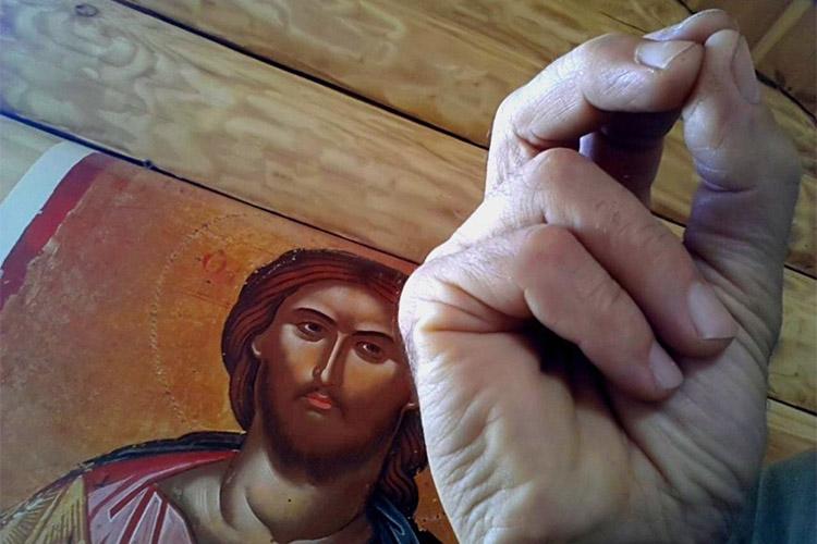 Сложенные пальцы для крестного знамения