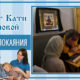 Таинство Покаяния | Тест Кати Р.