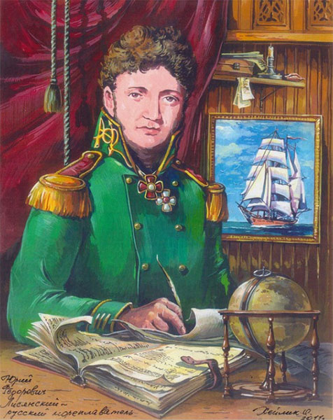 Юрий Фёдорович Лисянский
