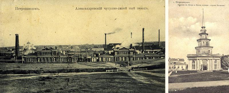 Завод и церковь в Петрозаводске