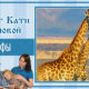 Жирафы | Тест Кати Р.