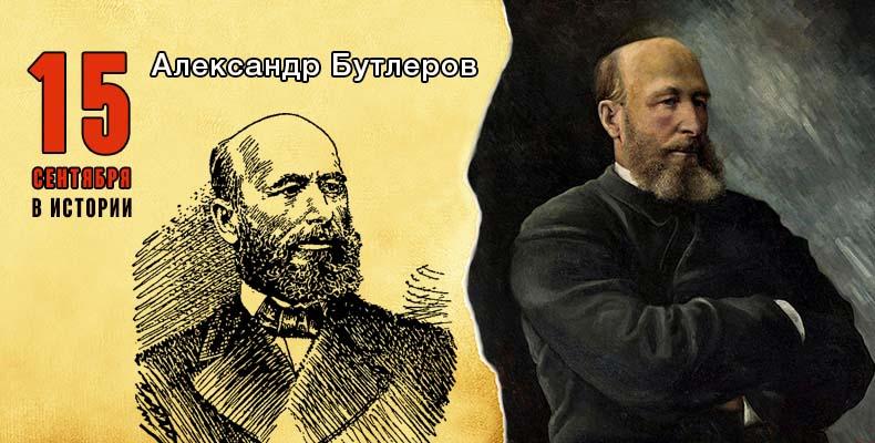 15 сентября. Александр Бутлеров