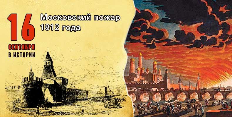 16 сентября. Московский пожар 1812 года
