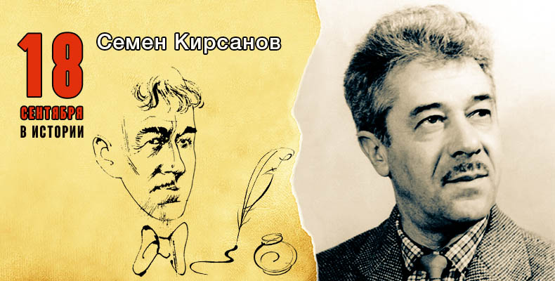 18 сентября. Семен Кирсанов