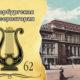 20 сентября в истории. Петербургская консерватория