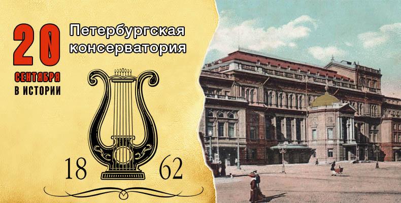 20 сентября. Петербургская консерватория