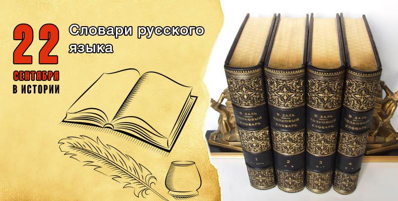 22 сентября. Словари русского языка