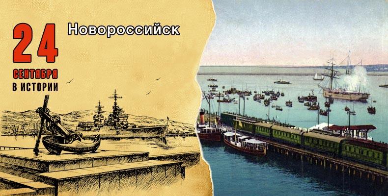 24 сентября. Новороссийск