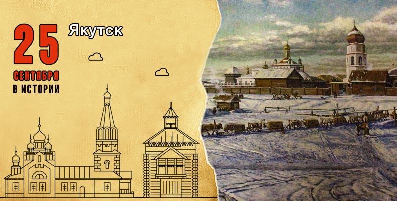 25 сентября. Якутск