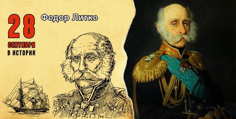28 сентября. Федор Литке