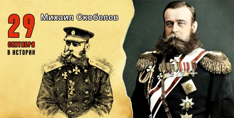 29 сентября. Михаил Скобелев