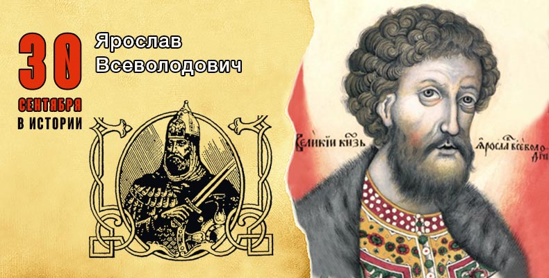 30 сентября. Ярослав Всеволодович