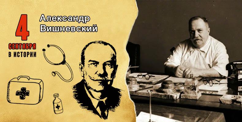 4 сентября. Александр Вишневский
