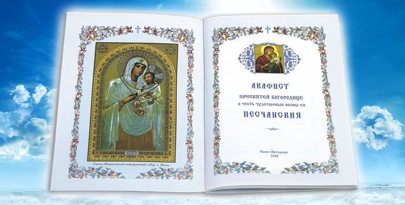 Акафист Песчанской Божией Матери