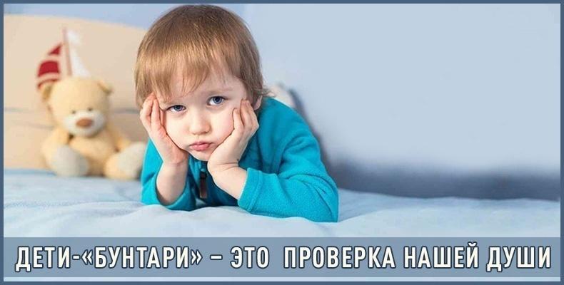 Дети-«бунтари» – это проверка нашей души