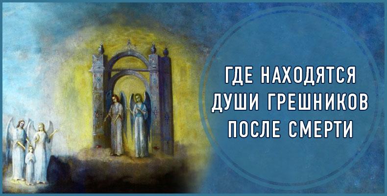 Где находятся души грешников после смерти